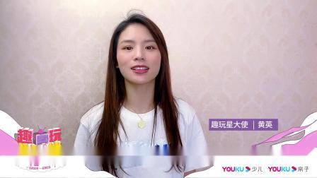 歌手黄英教你宅家如何亲子趣味陪伴