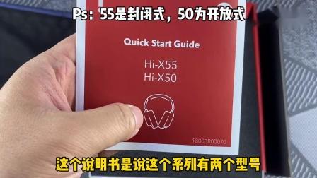 Austrian Audio Hi-X55开箱测评-耳机杂谈