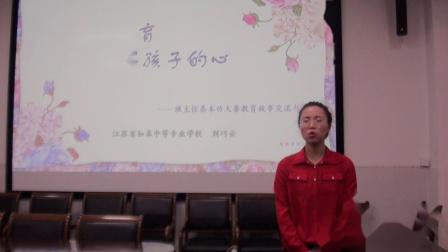班主任基本功大赛:用心教育 赢得孩子的心 刘巧云