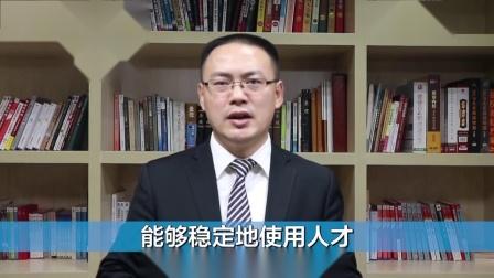【思想力大学】【王国钟 阿米巴 合伙人管理模式】【121】