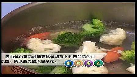 西式烹调师技能培训(八)_标清