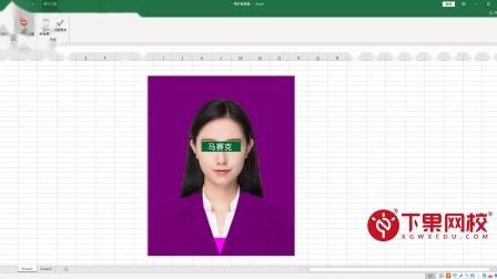 Excel证件照换底色、工作照换红蓝白底、零基础学电脑办公、自学办公Excel、不懂电脑学电子表格、不懂PS处理证件照、照片换底色、一点不懂电脑学电脑、自学电脑