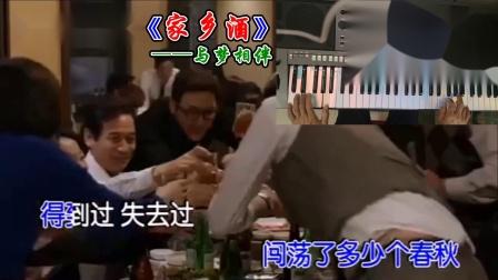 电子琴弹奏《家乡酒》