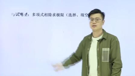 河南专升本高数精讲1