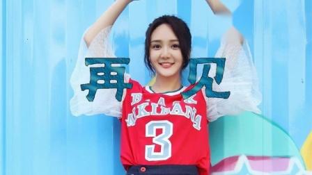 中国中央电视台再见 (第44版)