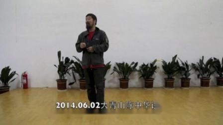 大青山陈中华讲课20140602花絮-太极尺