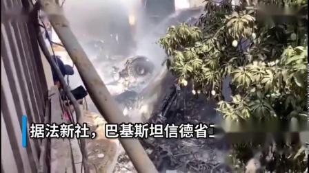 30秒 巴基斯坦坠机事件已造成97人遇难,另有两人生还 via@封面新闻视频