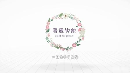 蔷薇钩织视频第120集男款半袖片头