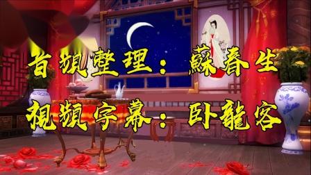 大调曲子《指花问郎》选段 演唱:马庆萌 (滚动字幕)
