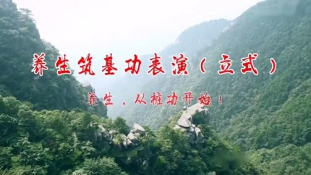 养生筑基功表演(立式)_标清