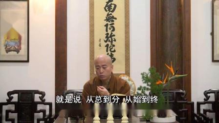 阿弥陀经直解-第11讲-字幕版