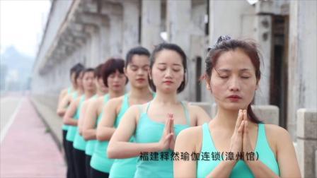 内观流瑜伽日