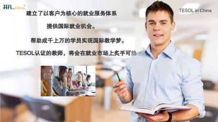 TESOL证书资格认证国内发展tesol官网报名【泰孚教育】.mp4