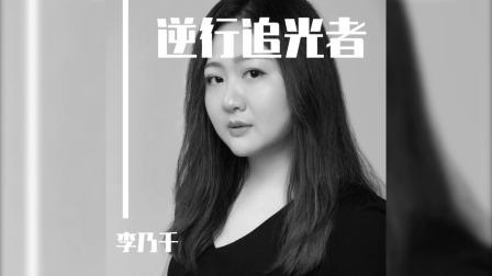 李乃千《逆行追光者》不可多得的原创音乐作品