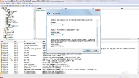 上海泗博Kepware软件 OMRON PLC驱动数据采集演示.mp4