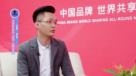发现品牌栏目组采访华创时代影业(深圳)有限公司