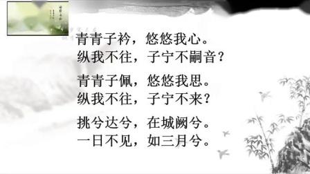 《子衿》(诗经)赏析_标清