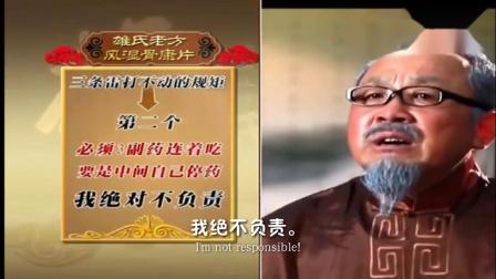 雄凤山之雄氏老方配新闻片尾音乐和字幕