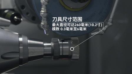 ANCA全新的GCX Linear - 齿轮刀具专用磨床