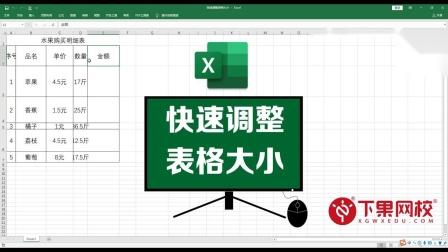Excel快速调整表格大小、秒调行列间距、做表格调行列、行列间距秒统一、快速将表格大小调整到文字合适间距、办公软件调表格、制表调表格大小、零基础学制表、办公
