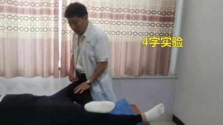 4字实验对胯关节和膝关节引起的疼痛与治疗-叶颖华肌筋膜松懈术(第二十集 共100集)