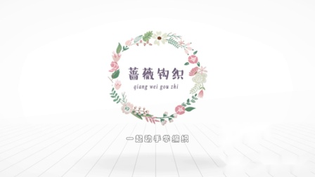 蔷薇钩织视频第122集香芋片头视频