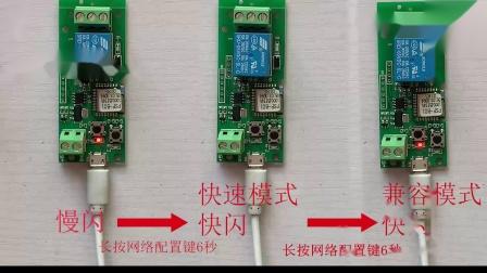 单路5V4.0兼容模式配对