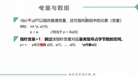 (MOOC网 孙海洋 C语言)第3讲(第11周)指针和数组.mp4