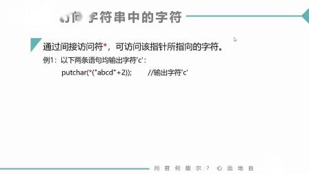 (MOOC网 孙海洋 C语言)第1讲(12周)字符指针常量.mp4