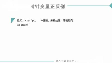 (MOOC网 孙海洋 C语言)第2讲(第12周)字符指针变量.mp4
