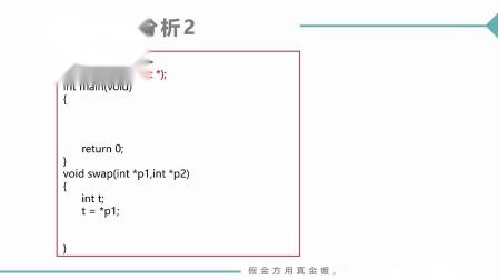 (MOOC网 孙海洋 C语言)第1讲(第13周)传址调用.mp4