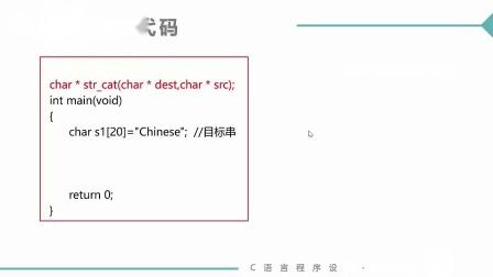(MOOC网 孙海洋 C语言)第2讲(第13周)指针函数.mp4