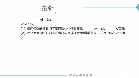 (MOOC网 孙海洋 C语言)第3讲(第13周)无类型指针和空指针.mp4