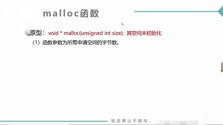 (MOOC网 孙海洋 C语言)第4讲(第13周)动态内存分配.mp4