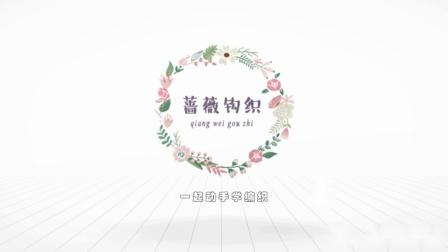 蔷薇钩织视频第123集藤叶片头