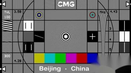 中国中央广播电视总台测试卡 (增强版)