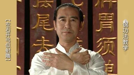 满韶作品《国家版[八段锦]》功法教学之五:《左右开弓似射雕》