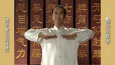 满韶作品《国家版[八段锦]》功法教学之九:《两手攀足固肾腰》