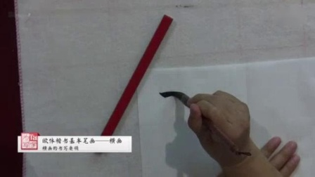 我在田英章欧楷书法精讲第一课(44届班)截了一段小视频