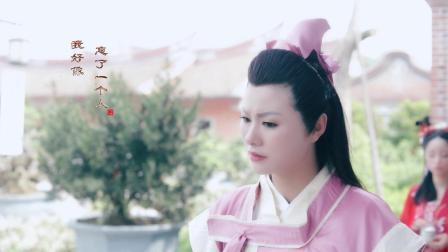 望春风歌仔戏《蛇恋》预告片
