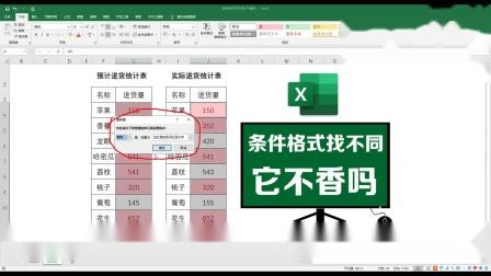 Excel两表对比找相同与不同、条件格式找重复数据、表格数据对比找重复与不重复、表格数据颜色标重复、快速找出表格不同数据、找出表格重复数据、零基础学办公软件