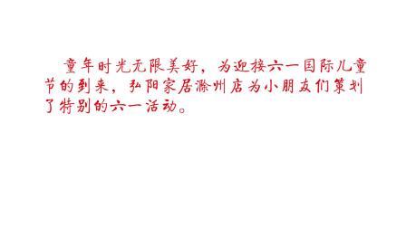 最美之城,有爱商场,快乐六一,公益共行 ——弘阳家居滁州店儿童节专题活动圆满开展
