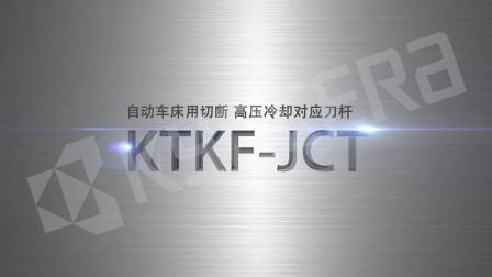KTKF-JCT 自动车床用切断刀 高压内冷对应刀杆
