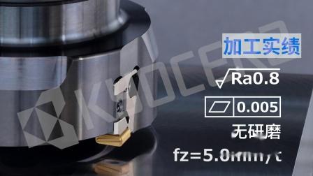 MFF 高效率・高精度 精加工用刀盘