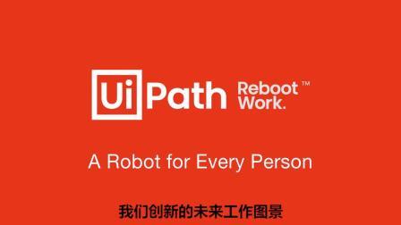 UiPath 视频|人手一个机器人,从大规模企业自动化中受益