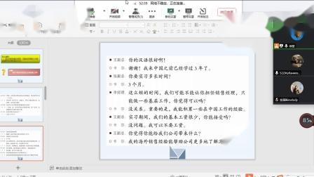 6月1日《商务汉语》课