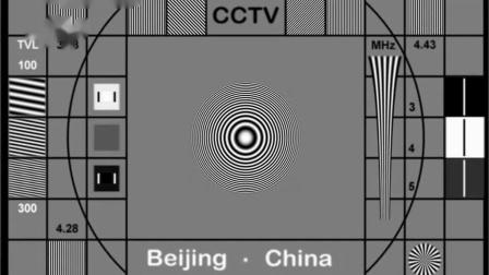 中国中央电视台科教频道测试卡 换台标全过程 2011.01.01