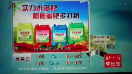 黑龙江卫视天气预报(2020年6月1日,资料)