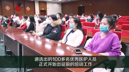 新疆第三批支援湖北医疗队出征