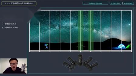02-04 银河拱桥的拍摄和拼接方法